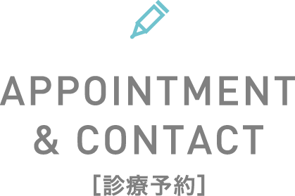 APPOINTMENT & CONTACT[診療予約]