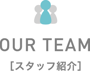 OUR TEAM[スタッフ紹介]